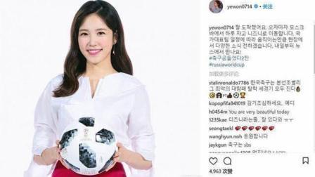 #玩转世界杯#微笑女神再赴俄罗斯  !韩国女星那一笑至今难忘!