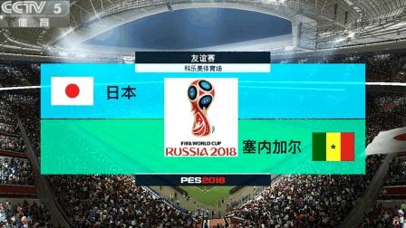 2018俄罗斯世界杯小组赛H组 - 日本vs塞内加尔【实况足球2018传奇预演】#玩转世界杯#