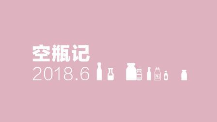 【桃毛小兽】空瓶记 2018.6