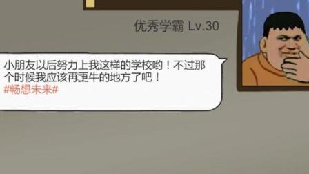 凯麒《中国式家长Demo》P2 谁没尿裤子的经历