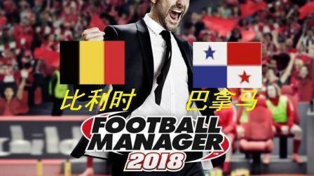 足球经理fm2018  比利时1比0胜巴拿马世界杯模拟赛 阿扎尔助攻