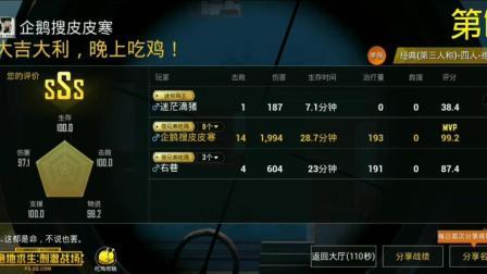 刺激战场: 单人决赛圈, 无敌狙神98K成功吃鸡!
