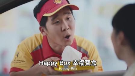 泰国广告, 这是个可以带来幸福的宝盒