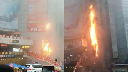 商业楼雨中突发火情 明火凶猛浓烟冲天