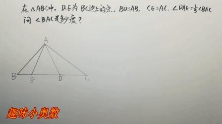 如图: 三角形ABC中, BD=AB, CE=AC, ∠DAE=∠BAC/3, 求: ∠BAC的度数