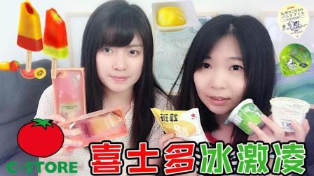 试吃5款喜士多超市的新品冰激凌 网红西瓜棒冰+日本名糖冰激凌+芒果班戟雪糕