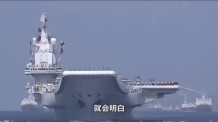 辽宁舰出趟海要花多少钱? 算完才知为什么有航母的国家这么少了!