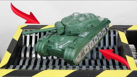 把塑料玩具坦克扔到碎纸机里, 会发生什么事?