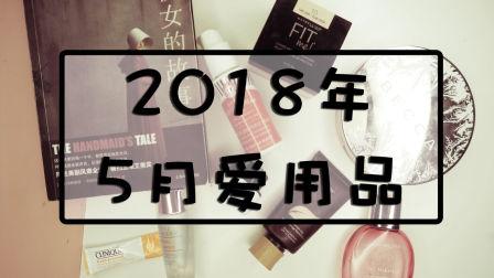 [七七]2018年5月爱用品|护肤、彩妆、家居、书