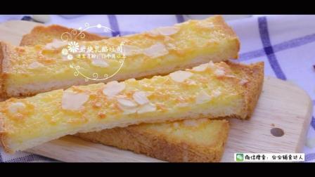 岩烧乳酪吐司 宝宝辅食食谱