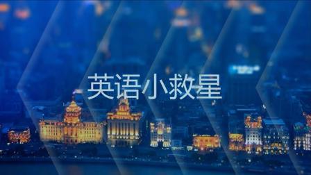 """英语小救星:world不读""""沃儿的"""",李跃彭老师教正确发音"""