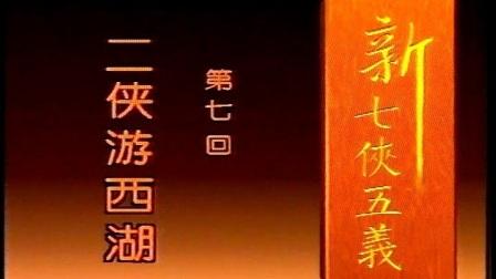 94版新七侠五義无水印07