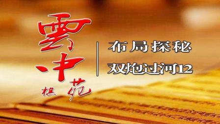"""云中棋苑布局探秘——""""混战天王""""洪智进攻猛烈! 许银川""""神之一手"""", 妙手弃车!"""