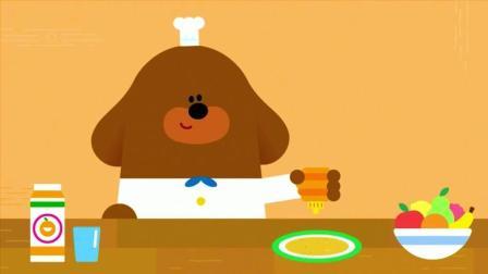 嗨道奇: 阿奇为小朋友们做了美味的饼, 可惜蜂蜜没有了, 阿奇带大家寻找蜂蜜