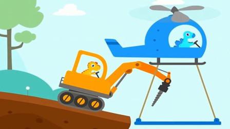 【永哥】恐龙挖掘机3 小恐龙迪诺驾驶挖掘机装载机推土机 挖掘机城市建设