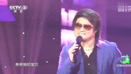 王江太模仿周华健 一曲《亲亲我的宝贝》声音太像了 让健哥情何以堪