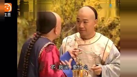 和珅要被晓岚玩死, 用108颗大珍珠换个千年王八