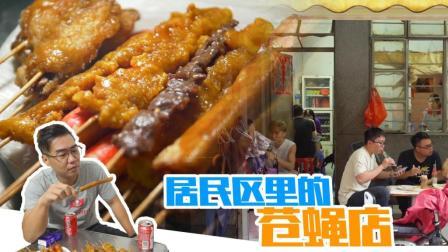 """广州︱顶着台风暴雨跑到花都吃炸物, 除了""""好吃""""还能有什么原因?"""