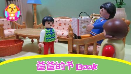 亲宝学英语 爸爸的书 Book