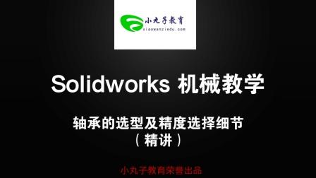 详细了解solidworks机械设计中轴承的选型及精度选择细节