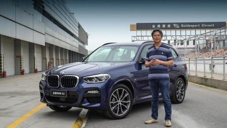 《夏东评车》开启国产, 新一代BMW X3了解一下