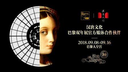 2018巴黎双年展宣传片