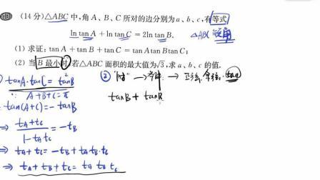 2017年河北高中数学联赛初试第10题