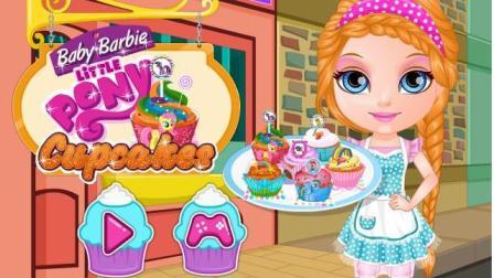 芭比娃娃之制作小马宝贝蛋糕|亲子玩游戏