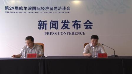 第二十九届哈尔滨国际经济贸易洽谈会新闻发布会