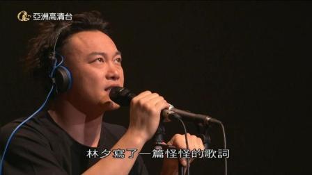 六月飞霜  陈奕迅(音乐交流会)