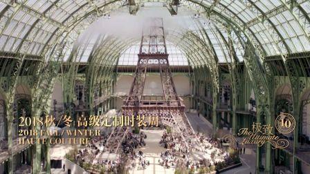 2018巴黎高定秋冬时装周宣传片