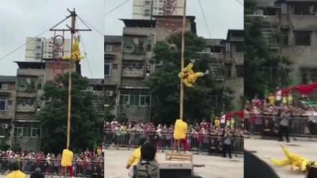 男子10米竹竿顶倒挂金钩 意外坠落引惊呼