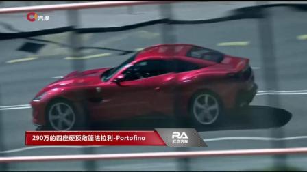 《红点汽车》290万的四座硬顶敞篷法拉利 Portofino