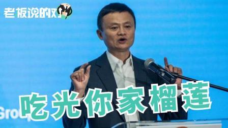 """马云: 大批中国吃货入侵  马来西亚榴莲""""不保"""""""