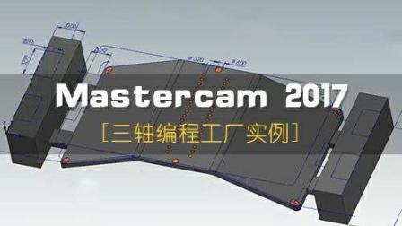 Mastercam 2017三轴编程工厂实例-孔加工