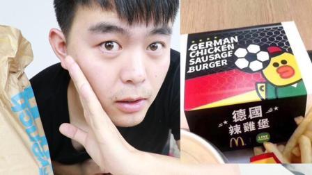 德国队输了, 麦当劳竟出了一个德国辣鸡堡