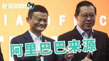 马云公开承认  阿里巴巴竟是模仿马来西亚