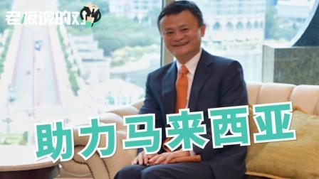 马云: 要让马来西亚成为地方霸主