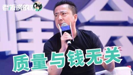 """王中磊评""""中国电影"""": 质量跟钱没有一毛钱关系"""