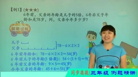 小学三年级数学 例19-1 年龄问题 小学奥数题型及答案 讲解中 关注免费