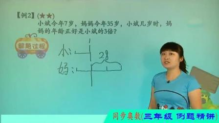 小学三年级数学 例19-2 年龄问题 小学奥数题型及答案 讲解中 关注免费