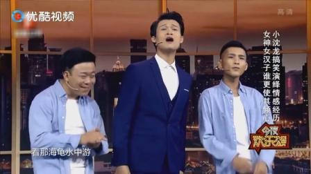 俩小伙唱完歌,小沈龙:挺好的一个情歌,活活地给唱成烧烤了