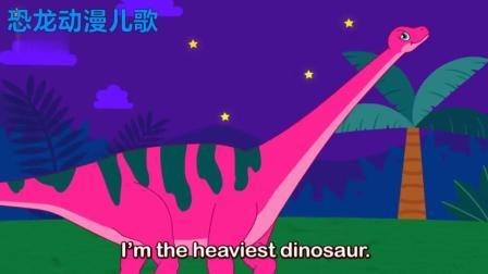 恐龙拼速度比重量 动漫儿歌