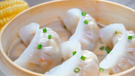 Q弹滑嫩高颜值的水晶蒸饺, 吃完保你彻底沦陷!