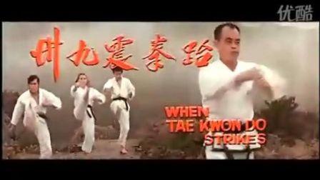 跆拳震九州 香港版預告 When Taekwondo Strikes Trailer