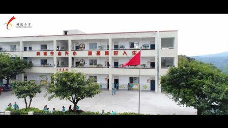 渝北兴隆中心小学校