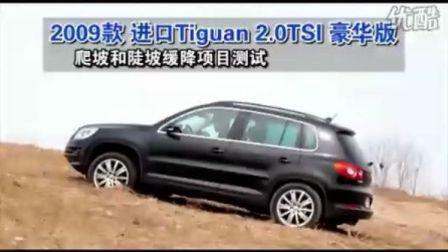2009款 进口Tiguan 2.0TSI豪华版越野性能测试