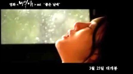 《秘密爱》中戏大胆 尹珍瑞自爆男友很生气