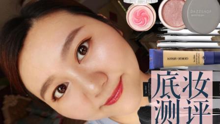 【珺小珺】GRWM+新品彩妆测评丨amani face fabric牛仔粉底实测丨减肥日常