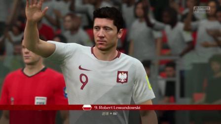 FIFA18 俄罗斯世界杯小组赛H组第1轮  波兰VS塞内加尔 下半场